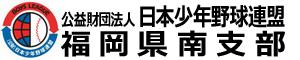 (公財)日本少年野球連盟福岡県南支部